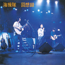 回想録 (福岡サンパレスLive(1982))/海援隊