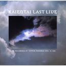 LAST LIVE (日本武道館(1982))/海援隊