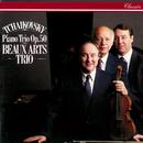 Tchaikovsky: Piano Trio/Beaux Arts Trio
