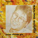 Sailng Sound (90-Vol.1)/Yong Pil Cho