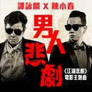 """Nan Ren Bei Ju ("""" Jiang Hu Bei Ju """" Dian Ying Zhu Ti Qu )/Alan Tam, Jordan Chan"""