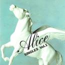 アリス シングルス Vol.1/アリス