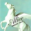 アリス シングルス Vol.2/アリス