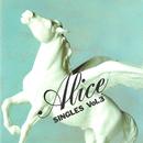 アリス シングルス Vol.3/アリス