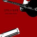 James Bond Theme/Je Duk Jeon, Ju Won Park