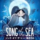ソング・オブ・ザ・シー 海のうた (オリジナル・サウンドトラック)/Multi Interprètes