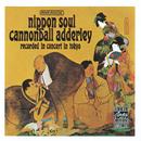 ニッポン・ソウル+1/The Cannonball Adderley Sextet