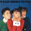 P-CAN/少女隊