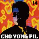 Cho Yong Pil - 14/Yong Pil Cho