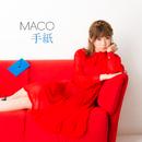 手紙/MACO