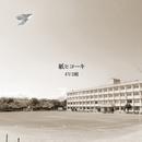 紙ヒコーキ (- A Version -)/4年2組