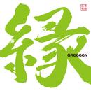 縁/GReeeeN