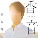 香音-KANON-/桐谷健太