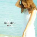 明日へ/KANAKO