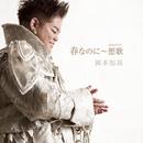 春なのに~想歌(おもひうた)/岡本知高