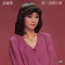 Pu Yi Shou Ai De Ge/Deng Ai Lin