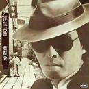 Fu Sheng Liu Jie/Johnny Ip