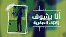 Ana Bshouf(Lyric Video)/Rassef L'bkariya