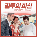 "Step Step (From ""Don't Dare To Dream"" Original Television Soundtrack)/SURAN"