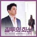 "Bye, Autumn (From ""Don't Dare To Dream"" Original Television Soundtrack)/SALTNPAPER"