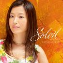 ソレイユ ~ポートレイツ2~/村治 佳織(ギター)