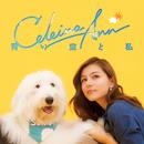 青い空と私/Celeina Ann