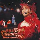 Meng Cheng Zhen Yan Chang Hui (Live)/Vivian Lai