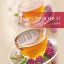 POPS PIANO BEST~二人でお茶を/Lars Roos