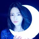 blue moon/栞菜智世