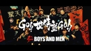 GO!! 世侍塾 GO!!/BOYS AND MEN