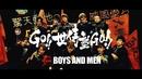 GO!! 世侍塾 GO!!/BOYS AND MEN
