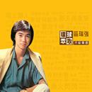 Huan Qiu Cui Qu Sheng Ji Jing Xuan/Albert Au
