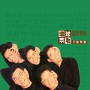 Huan Qiu Cui Qu Sheng Ji Jing Xuan/Wynners