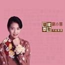 Huan Qiu Cui Qu Sheng Ji Jing Xuan/Winnie Lau
