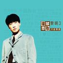 Huan Qiu Cui Qu  Sheng Ji Jing Xuan Li Ming 3/Leon Lai