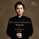 The Last Confession (Japanese Edition)/Hyung Joo Lim