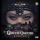 Huang Hou Qu De Huang Hou/Miss Ko