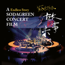 Su Da Lu Gu Shi Wei Liao Yin Le Dian (Endless Story Live)/Sodagreen