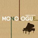 MONOLOGUE/斎藤守也