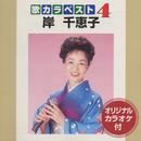 歌カラ ベスト4 岸 千恵子/岸 千恵子