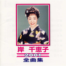 岸 千恵子 2001 全曲集/岸 千恵子