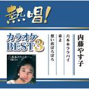 熱唱!カラオケBEST3 内藤やす子/内藤やす子