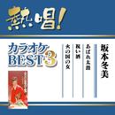 熱唱!カラオケBEST3 坂本冬美/坂本冬美