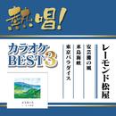 熱唱!カラオケBEST3 レーモンド松屋/レーモンド松屋