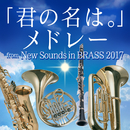 「君の名は。」メドレー/東京佼成ウィンドオーケストラ