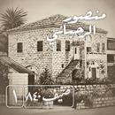 Saif 840 Vol.1/Mansour Rahbani