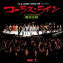 コーラス・ライン (Live)/野口五郎
