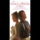 Fall In Love With You -恋に落ちて-/本田美奈子, 楠瀬誠志郎