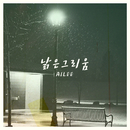 Reminiscing/Ailee