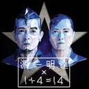 1+4=14/Tat Ming Pair